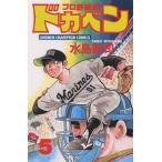 ドカベン プロ野球編5/水島新司