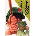 ドカベン 6/水島新司