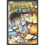 聖闘士(セイント)星矢NEXT DIMENSION冥王神話 10/車田正美