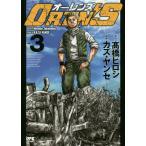 OREN'S vol.3/高橋ヒロシ/カズ・ヤンセ