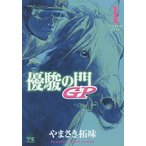 優駿の門GP(グランプリ) 1/やまさき拓味