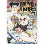 TOKYO TRIBE WARU 2/井上三太