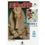 王家の紋章 24/細川智栄子/芙〜みん