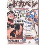 ドカベン プロ野球編14/水島新司