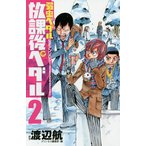 放課後ペダル 弱虫ペダル公式アンソロジ- 2  秋田書店 渡辺航
