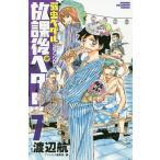 放課後ペダル7  少年チャンピオン コミックス
