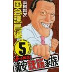 よりぬき!浦安鉄筋家族 5/浜岡賢次