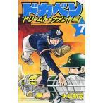 ドカベン ドリームトーナメント編VOLUME.7/水島新司