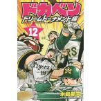 ドカベン ドリームトーナメント編VOLUME.12/水島新司