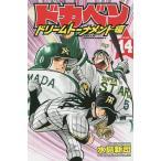 ドカベン ドリームトーナメント編VOLUME.14/水島新司
