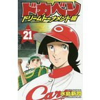 ドカベン ドリームトーナメント編VOLUME.21/水島新司