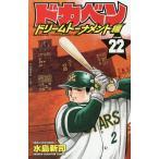 ドカベン ドリームトーナメント編VOLUME.22/水島新司