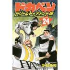 ドカベン ドリームトーナメント編VOLUME.24/水島新司