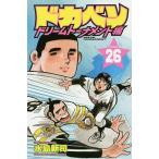 ドカベン ドリームトーナメント編VOLUME.26/水島新司