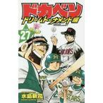 ドカベン ドリームトーナメント編VOLUME.27/水島新司