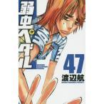 弱虫ペダル 47/渡辺航