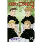 修道士ファルコ 4/青池保子