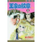 王家の紋章 63/細川智栄子/芙〜みん