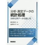 分析・測定データの統計処理 分析化学データの扱い方 / 田中秀幸 / 高津章子