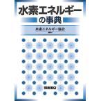 水素エネルギーの事典 / 水素エネルギー協会