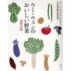 ウー・ウェンのおいしい野菜 四季の味 / ウーウェン
