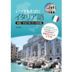 ショッピングイタリア いつでもそばにイタリア語 単語×文法で身に付く4500語/上野貴史
