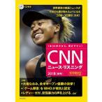 CD 電子書籍版付き CNNニュース リスニング2018 秋冬