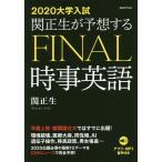 関正生が予想するFINAL時事英語 2020大学入試 / 関正生