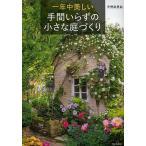 一年中美しい手間いらずの小さな庭づくり/天野麻里絵