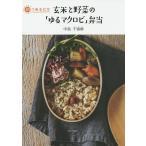 玄米と野菜の「ゆるマクロビ」弁当 朝つめるだけ/中島子嶺麻/レシピ