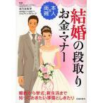 Yahoo!BOOKFANプレミアム結婚の段取り・お金・マナー 本人&両親 婚約から挙式、新生活まで知っておきたい準備としきたり