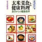 玄米菜食と健康料理 食卓からの健康改革 付・自然療法/東城百合子