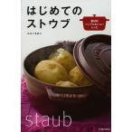 はじめてのストウブ 素材別シンプルおいしいレシピ/みないきぬこ/レシピ
