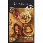 おうちでバル〈BAR〉 欧風的立ち飲み屋さんのタパス99 / 高橋雅子 / レシピ