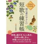 初心者にやさしい短歌の練習帳 30日のドリル式/中川佐和子