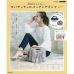 ショッピングズパゲッティ 簡単なのにかわいいズパゲッティのバッグとアクセサリー/池田書店編集部