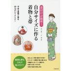 Yahoo!BOOKFANプレミアム着付けが簡単!自分サイズに作る着物と帯/林良江/一戸都