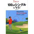ゴルフ 100ydシングルになる   -