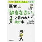 Yahoo!BOOKFANプレミアム医者に「歩きなさい」と言われたら読む本 メタボ・糖尿病・高血圧を改善!/青山剛/山本雅人