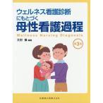 ウェルネス看護診断にもとづく母性看護過程/太田操