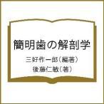 簡明歯の解剖学 / 三好作一郎 / 後藤仁敏