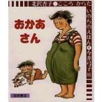 おかあさん/北沢杏子/子供/絵本