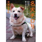 名犬チロリ 日本初のセラピードッグになった捨て犬の物語 / 大木トオル