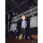 いるのいないの/京極夏彦/町田尚子/子供/絵本