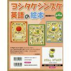 ヨシタケシンスケ英語の絵本 4巻セット / ヨシタケシンスケ