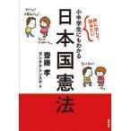 声に出して読みたい小中学生にもわかる日本国憲法/齋藤孝/ヨシタケシンスケ