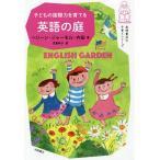 子どもの国際力を育てる英語の庭 / ヘリーン・ジャーモル・内田 / 児島咲子