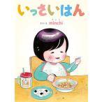 いっさいはん/minchi/子供/絵本