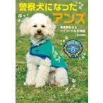 警察犬になったアンズ 命を救われたトイプードルの物語/鈴木博房