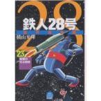 鉄人28号 原作完全版 23/横山光輝